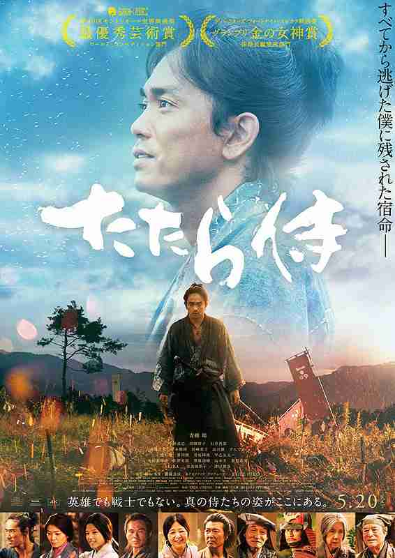 HIRO初製作映画「たたら侍」ハリウッドで大喝采