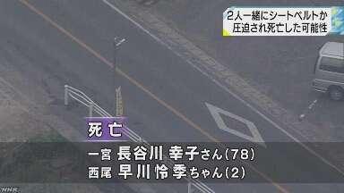 2人死亡 シートベルトで圧迫か NHK 東海のニュース