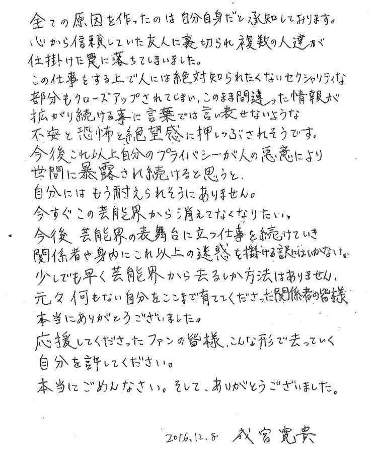 成宮寛貴氏 復帰情報が浮上していることを週刊文春が報道
