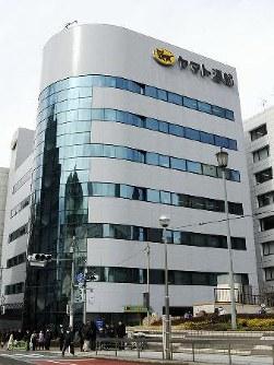 ヤマトHD:グループ従業員9000人増加へ