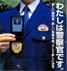 警視庁の巡査部長、少女を警察手帳で脅迫、わいせつ行為←寝起き後手帳が盗まれる…。