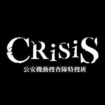 【実況・感想】CRISIS 公安機動捜査隊特捜班 6話