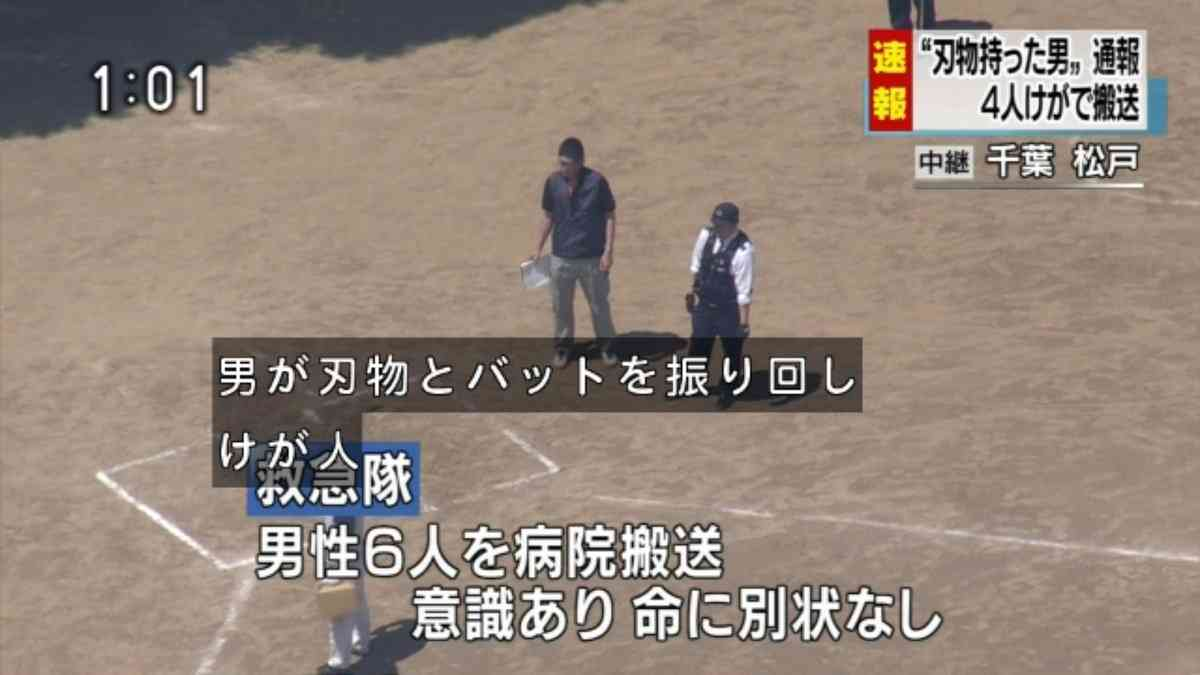 千葉 松戸の公園で男が切りつけか 4人がけがをして搬送