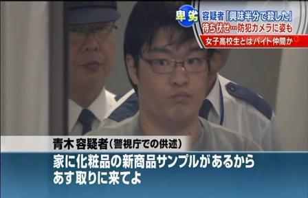 江戸川区高3女子殺害事件公判 被告の自己中発言に傍聴席あぜん