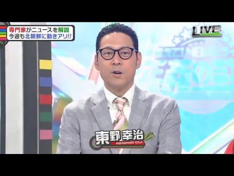 教えて!ニュースライブ 正義のミカタ 5月13日 170513 Live - YouTube