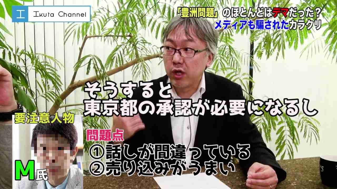 山本一郎と激論 第五話「M氏を斬る!!豊洲問題のデマはなぜ広まった?」8分18秒 - YouTube