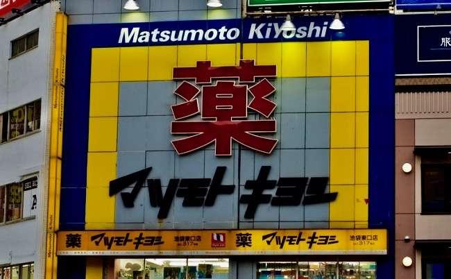 マツモトキヨシ、22年ぶりの首位陥落どころか業界3位への転落危機 - まぐまぐニュース!