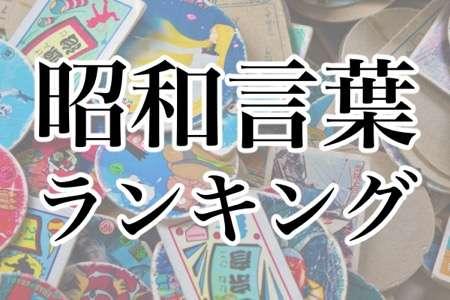 [ランキング]要注意!使うと年寄り認定される「昭和言葉」ランキング - gooランキング