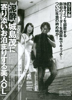 TOKIO・城島茂 25才年下小説家志望グラドルと自宅マンション愛