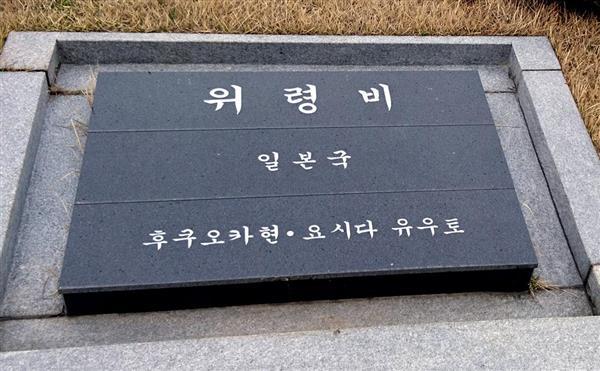 吉田清治氏の慰安婦「謝罪の碑文」の書き直し 「張本人が長男と分かり衝撃」 韓国紙の電子メディア 主要紙は報じず  - 産経ニュース