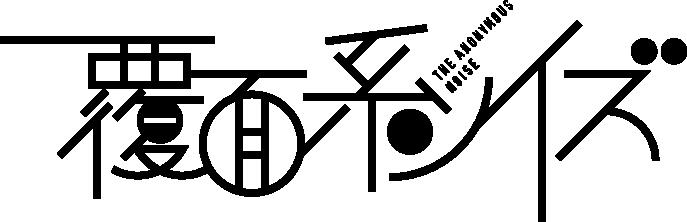 TVアニメ『覆面系ノイズ』公式サイト