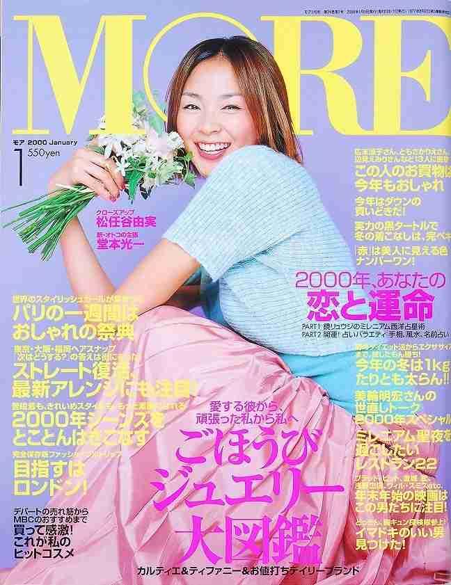 MORE:人気の女性誌が創刊40年 表紙登場回数3位は綾瀬はるか、2位はSHIHO 1位は…