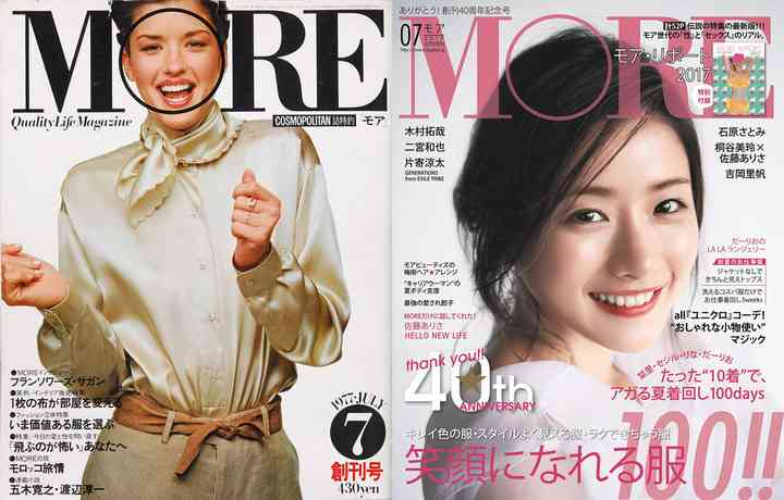 MORE:人気の女性誌が創刊40年 表紙登場回数3位は綾瀬はるか、2位はSHIHO 1位は… - 毎日キレイ