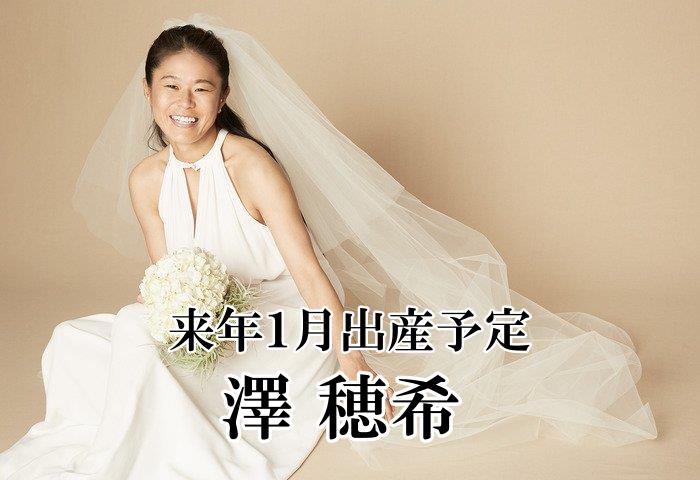 澤穂希さん、出産後初公の場に緊張 子育ては「楽しい」