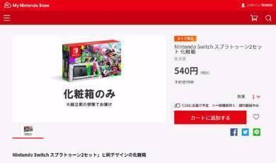 任天堂、Switchの「箱だけ」発売 なぜ? (ITmedia NEWS) - Yahoo!ニュース