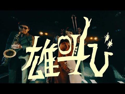チャラン・ポ・ランタン / 雄叫び[東京スカパラダイスオーケストラ コラボ曲](short ver.) - YouTube