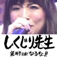 """浜崎あゆみがカリスマ性を維持するために""""先生""""を目指している!?"""