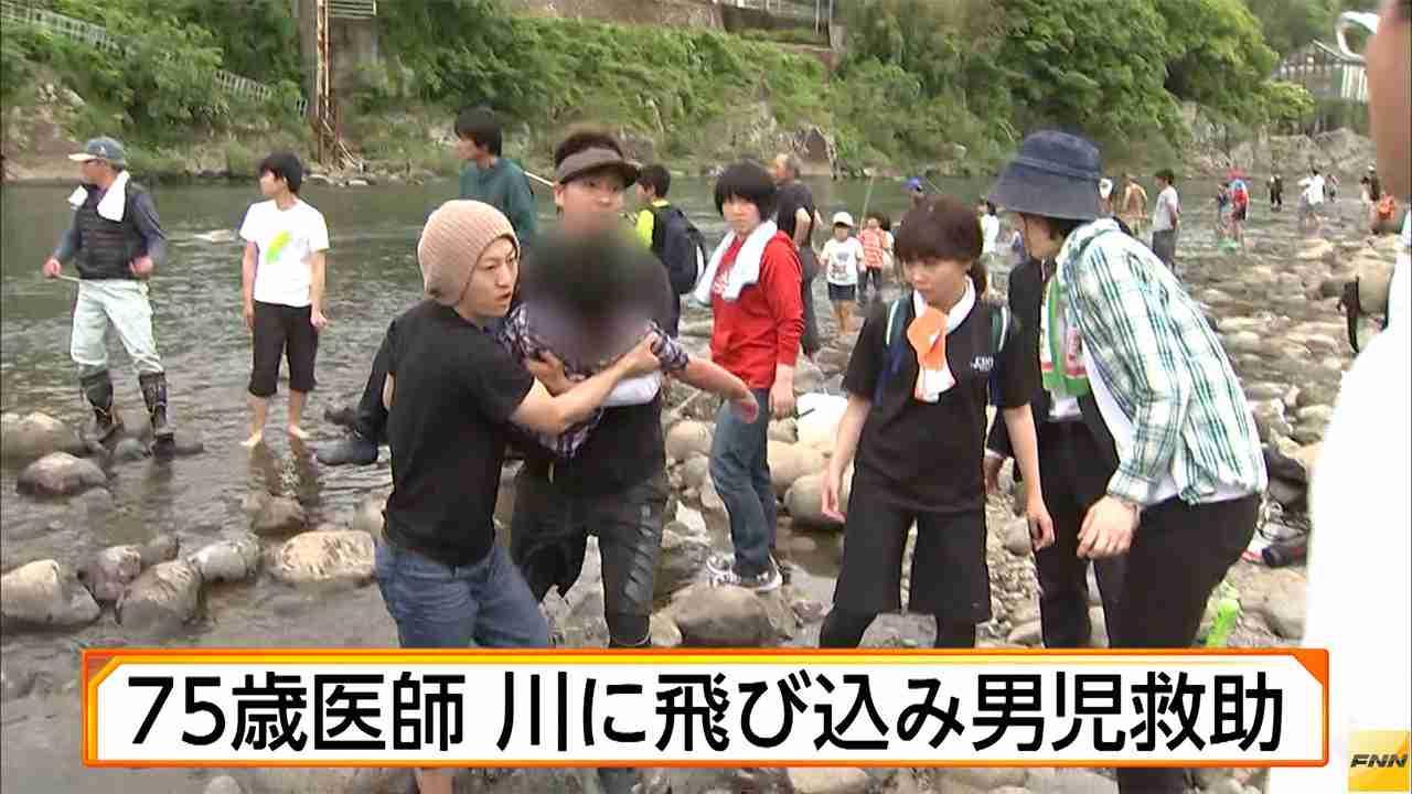 75歳医師 川に飛び込み男児救助 (ホウドウキョク) - Yahoo!ニュース