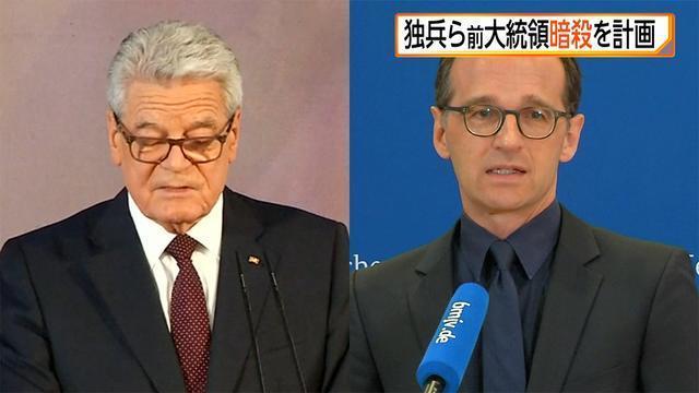 ドイツ兵ら、前大統領の暗殺を計画(フジテレビ系(FNN)) - Yahoo!ニュース