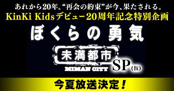 ぼくらの勇気~未満都市SP(仮)|日本テレビ