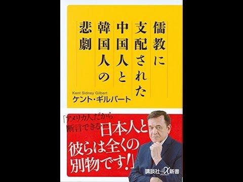【紹介】儒教に支配された中国人と韓国人の悲劇 講談社+α新書 (ケント・ギルバート) - YouTube