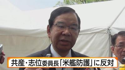 共産・志位和夫委員長、「米艦防護」に反対「北朝鮮と対話と交渉による解決に徹するべき」