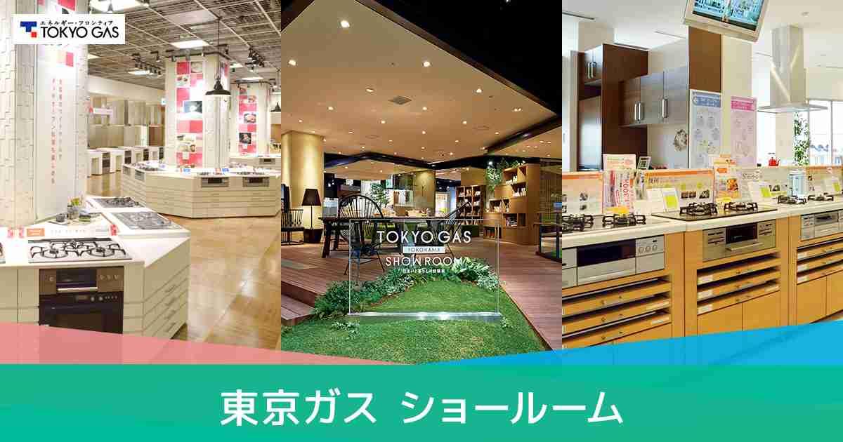 東京ガス:新宿ショールーム / 無料体験プログラム