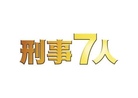 東山紀之主演ドラマ『刑事7人』第3シリーズ放送決定「素直にうれしい」 | ORICON NEWS