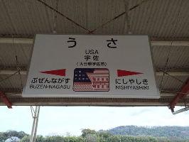 【ワロタw】アメリカ大使館、宇佐高校に「USAって使うな」→宇佐市長 断固拒否「アメリカ建国の800年前から宇佐は宇佐」 | もえるあじあ