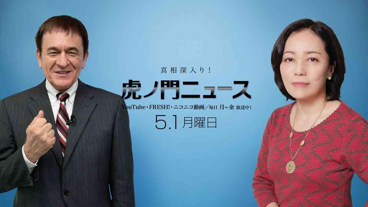 【DHC】5/1(月) 有本香・ケントギルバート・居島一平【虎ノ門ニュース】 - YouTube