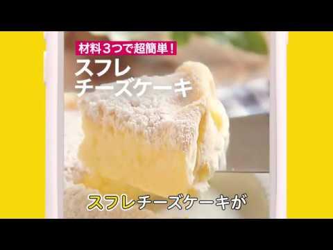 DELISH KITCHEN_TVCM_スフレチーズケーキ篇_15秒i - YouTube
