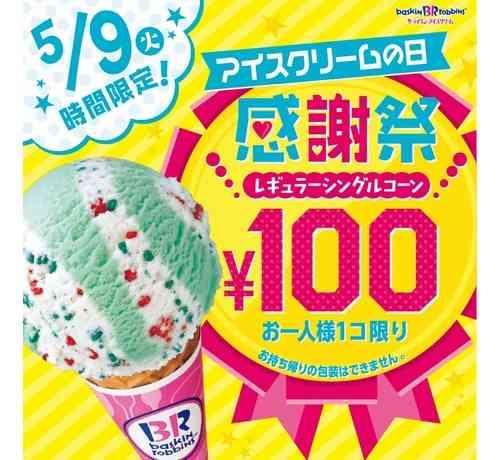 サーティワンが太っ腹、5月9日はレギュラー100円に