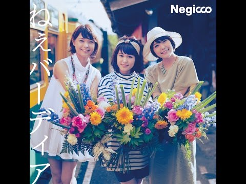 Negicco「ねぇバーディア」MV - YouTube