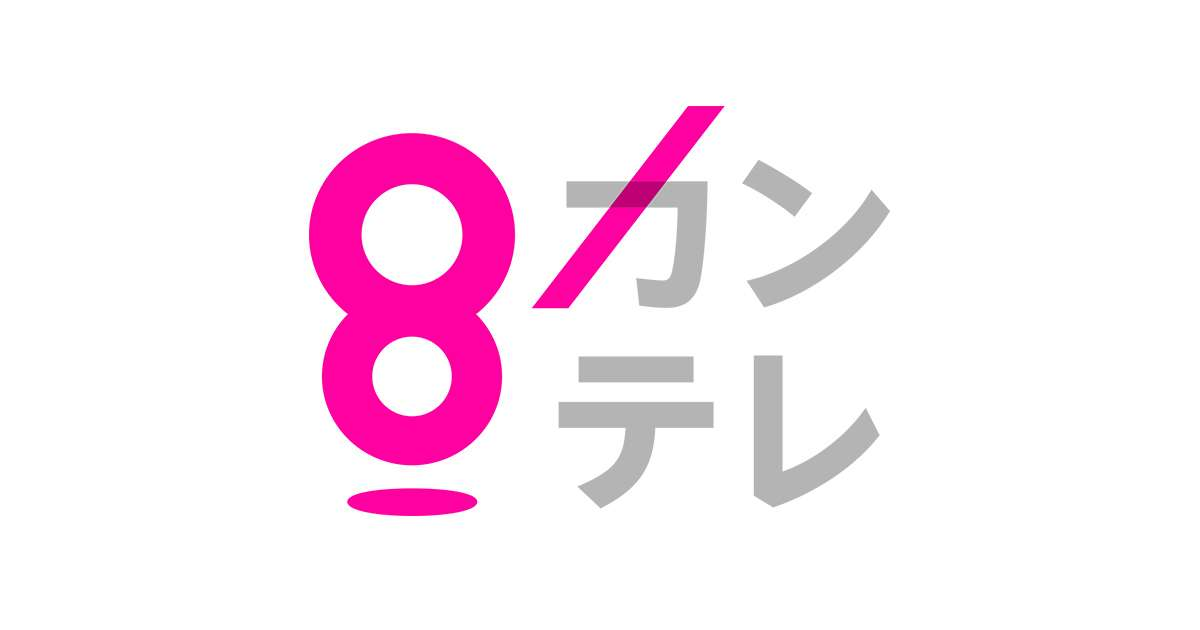 関西テレビ放送 カンテレ