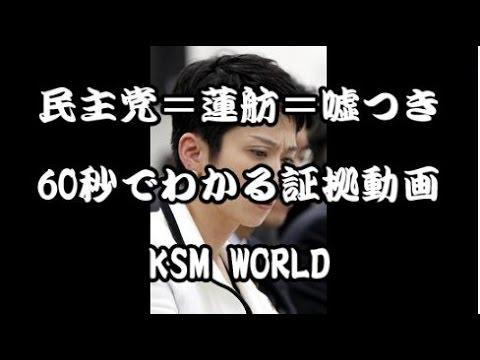 【KSM】民主党=蓮舫=嘘つき 60秒でわかる証拠動画 - YouTube