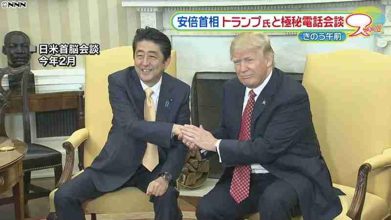 安倍首相とトランプ氏 きのう極秘電話会談(日本テレビ系(NNN)) - Yahoo!ニュース