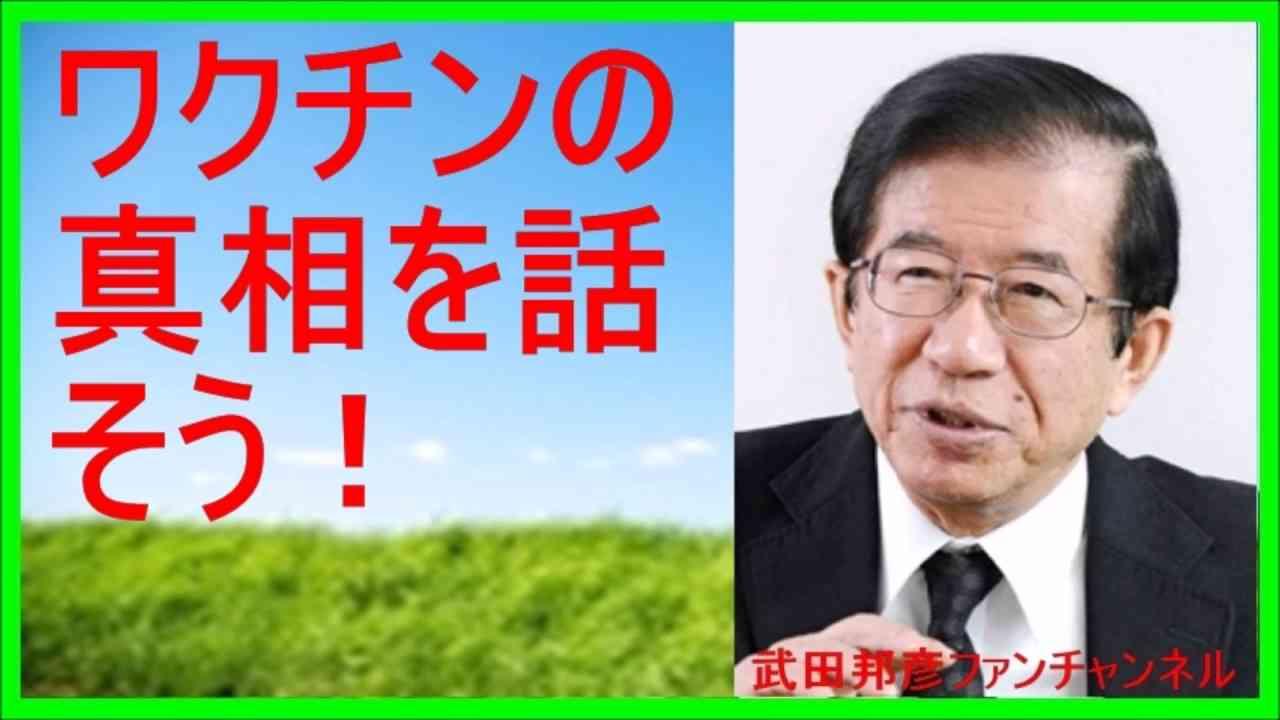 【武田邦彦】ワクチンの真相を話そう! - YouTube