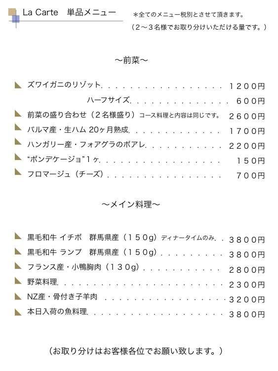 今日の朝ごはんを高級レストラン風に発表するトピ☆