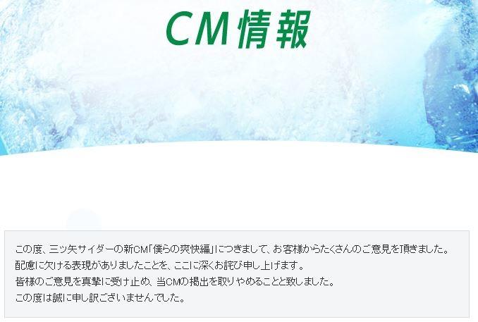 全文表示 | 三ツ矢サイダーCMの取りやめ 「全く問題ない」「クレーマーが怖い!!!」との意見噴出 : J-CASTニュース