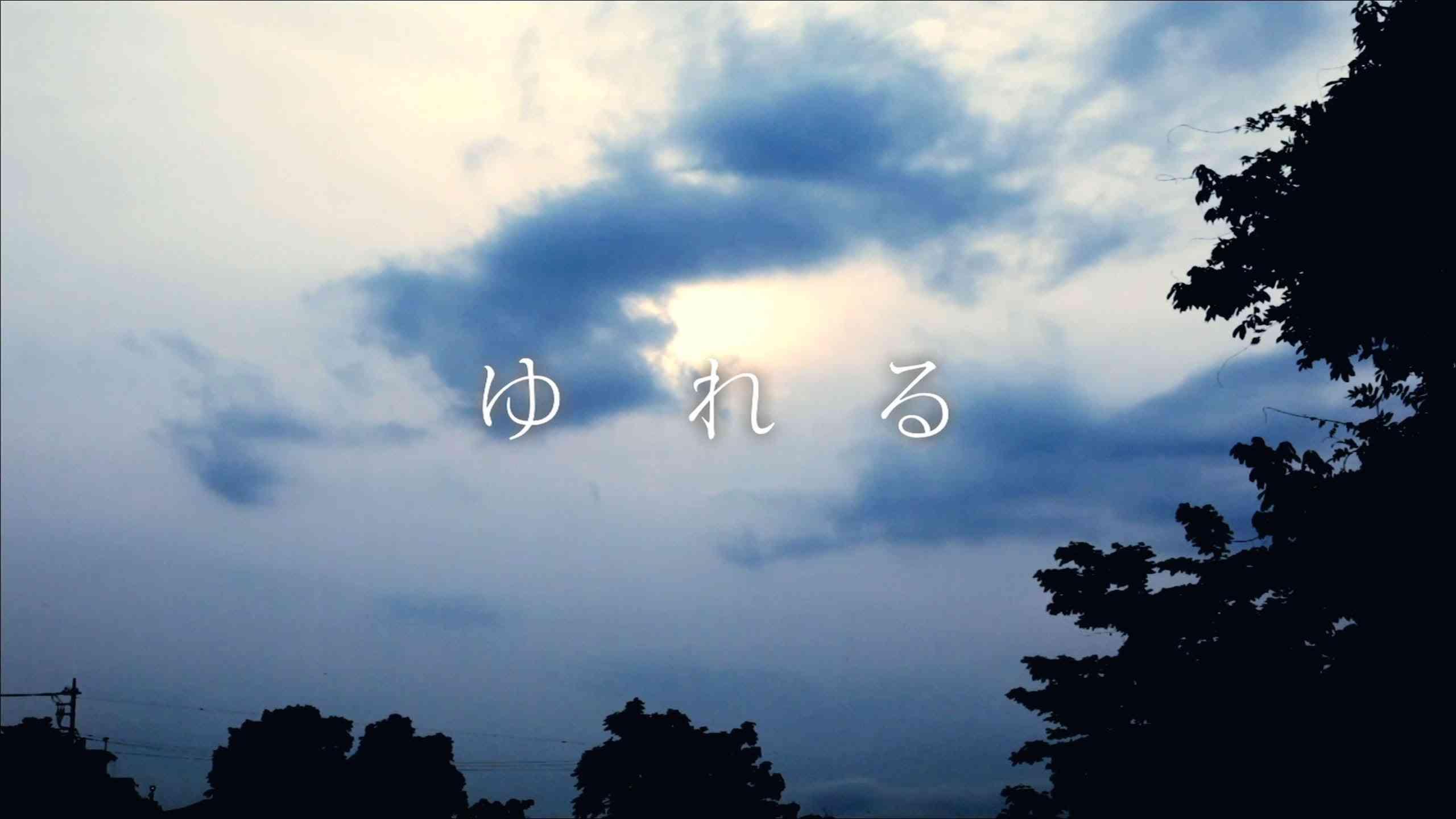 EVISBEATS【MV】ゆれる feat. 田我流 - YouTube