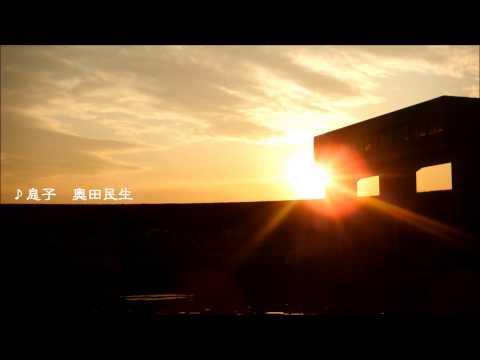 息子*奥田民生 - YouTube