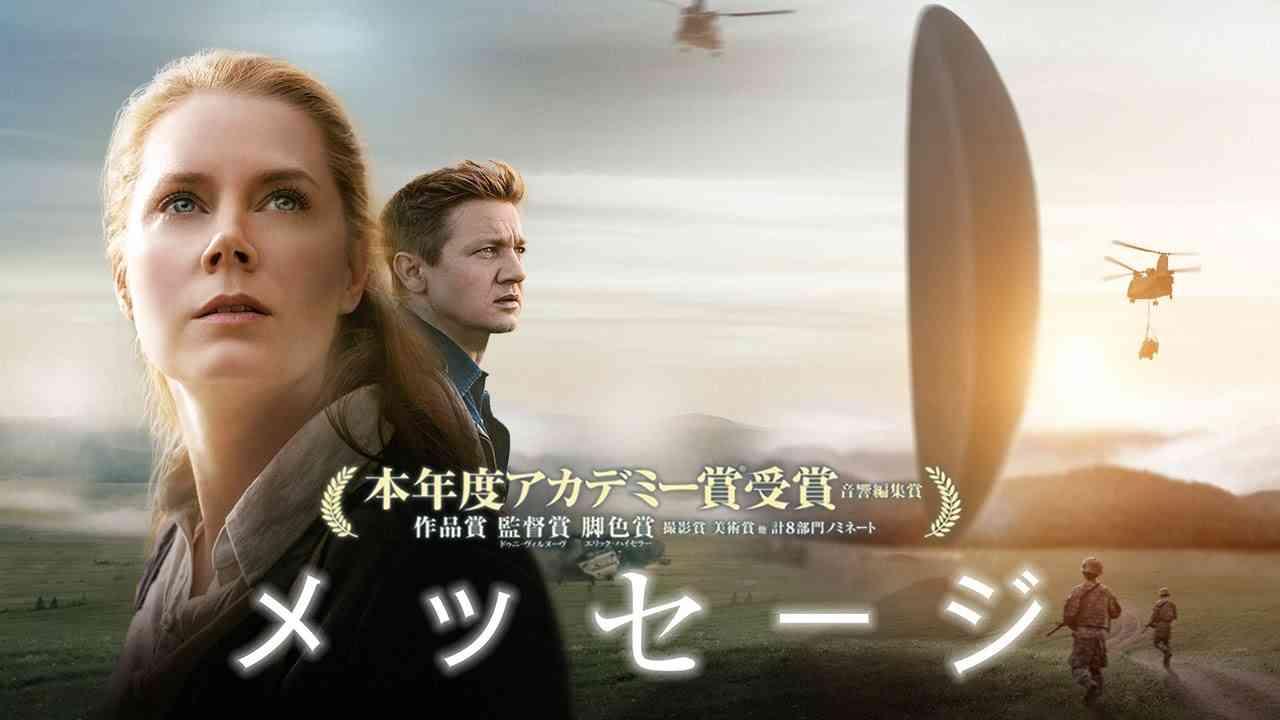 映画『メッセージ』本予告編 - YouTube