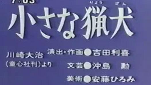 まんが日本昔ばなし 1413【小さな猟犬】 - Dailymotion動画