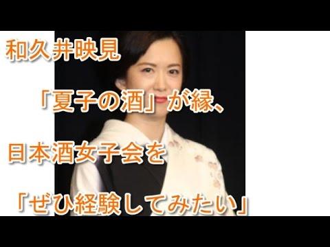 ドラマ夏子の酒でおなじみ、女優の和久井映見が日本酒の表彰式に - YouTube