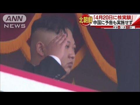 核実験を中国に予告していた北朝鮮 警告され中止か(17/05/12) - YouTube