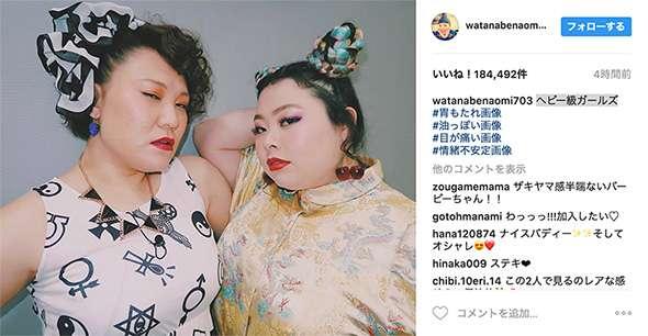 渡辺直美&バービーがヘビー級ガールズ結成? 格別の存在感を放ち始める