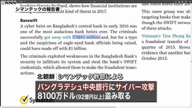 北朝鮮がバングラデシュの銀行をサイバー攻撃か 92億円超を盗む - ライブドアニュース