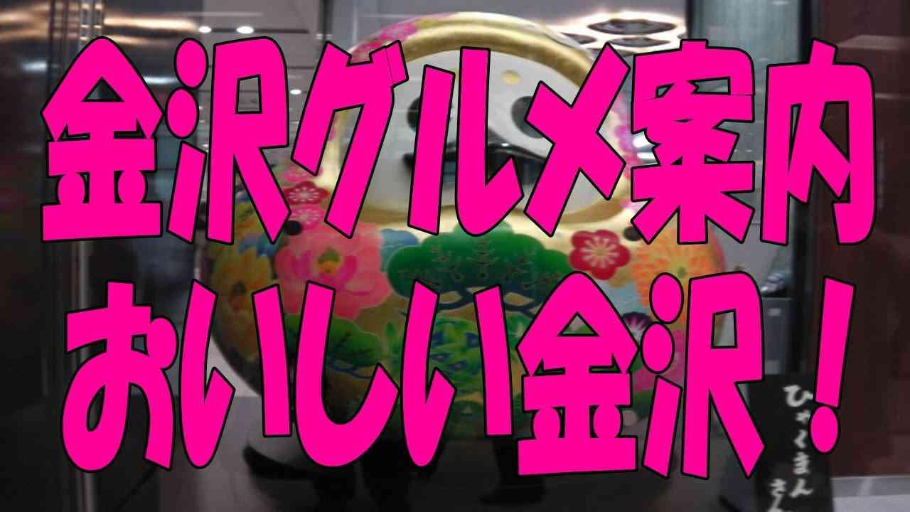 【金沢観光】食べておいしい、飲んでおいしいグルメ紹介 - YouTube