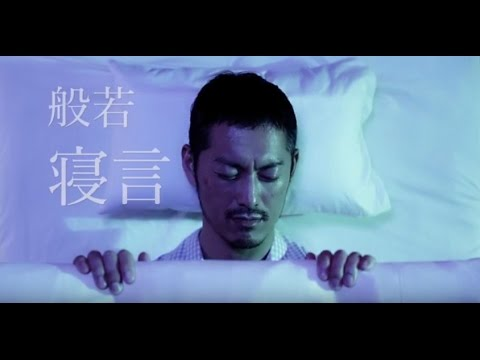 "【Official Music Video】般若-寝言 from the album ""グランドスラム"" Out Now ℗©2016 昭和レコード - YouTube"
