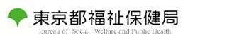 ヘルプマーク 東京都福祉保健局
